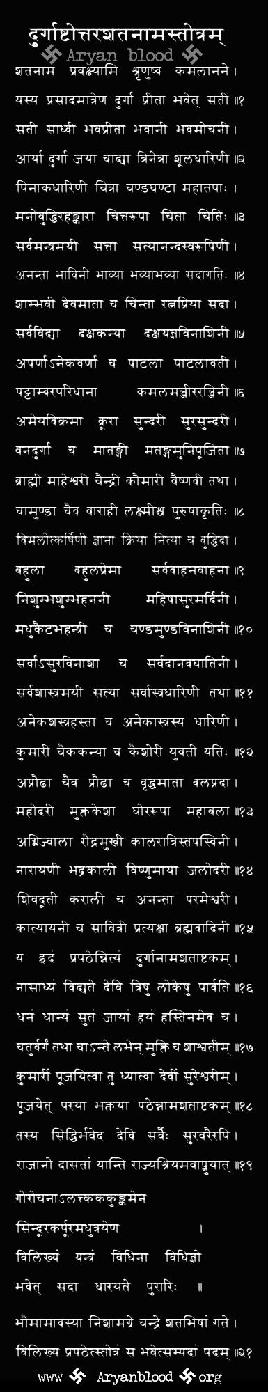 durga 32 names pdf