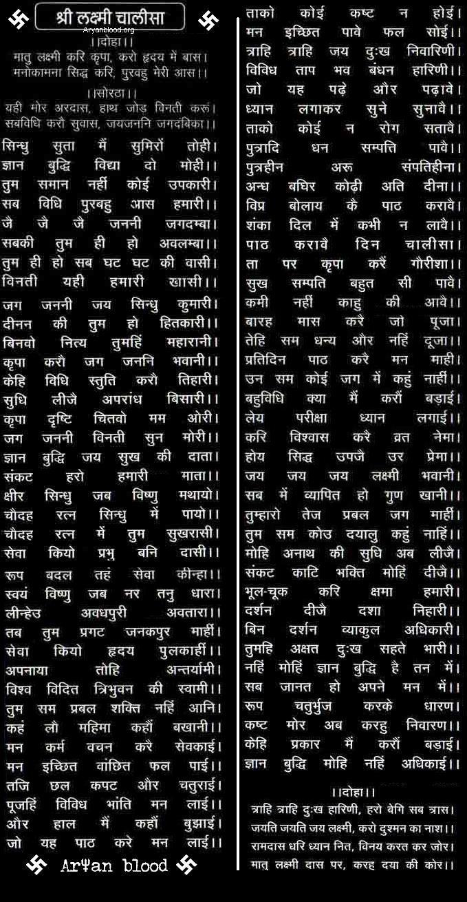 Maha लक्ष्मी मन्त्र Lakshmi mantra - Forum